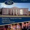 Буклет к 50-летнему юбилею Дворца культуры