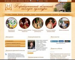 Биробиджанский областной колледж культуры