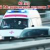 80 лет службы Скорой помощи России