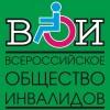 30 лет Всероссийскому обществу инвалидов