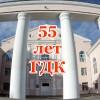 Мы отметили юбилей. Городскому Дворцу культуры 55 лет.