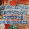 Калейдоскоп осенних еврейских праздников