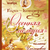 II городской фестиваль романса
