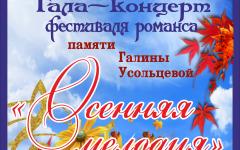Фестиваль романса