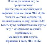 Информация для зрителей