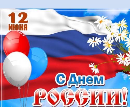 Милая Россия